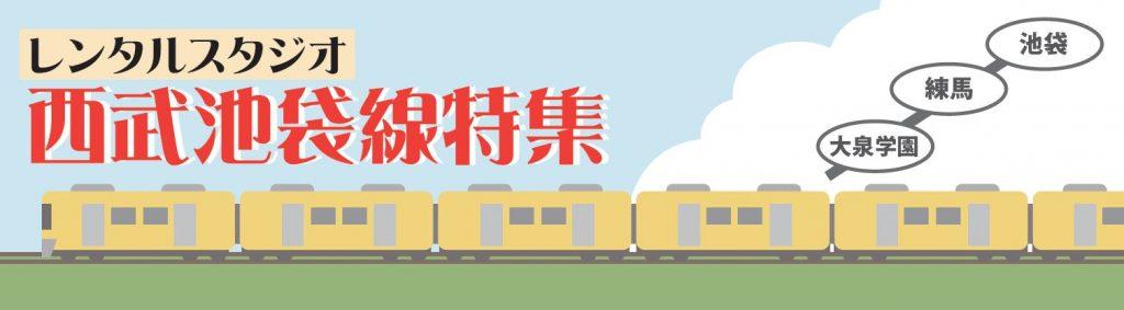 西武新宿線特集