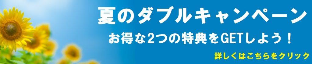 練馬 レンタルスタジオ キャンペーン 情報です。