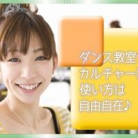 東京 練馬区 貸しスタジオ レンタルスペース 稽古場