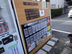 東京都 練馬区 にある 練馬 レンタルスタジオ には チラシボックス があります。