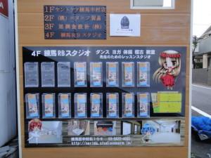 練馬区 レンタルスタジオ 練馬RBスタジオ では 無料で使える チラシボックス があります。