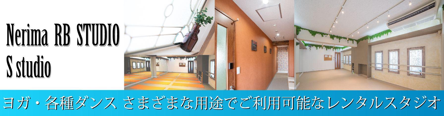 練馬のキッズダンス 体操 武道に使えるレンタルスタジオ