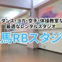 練馬レンタルスタジオ の動画 紹介ページ